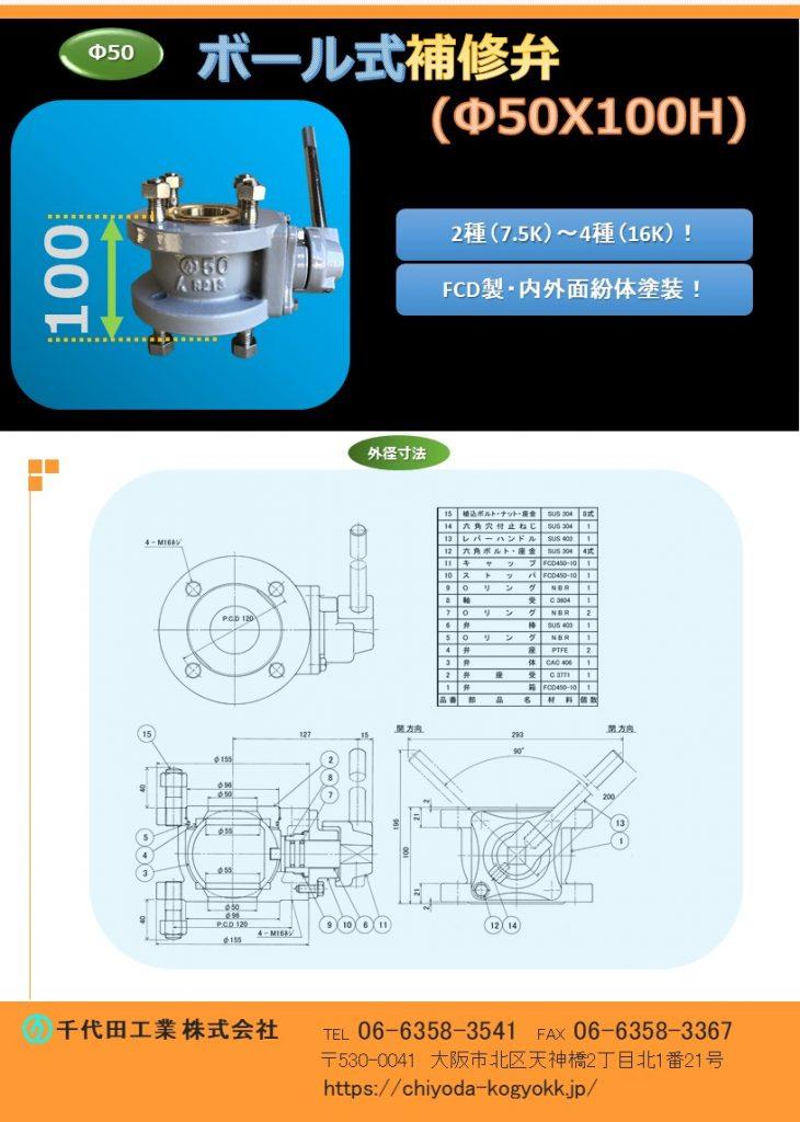 ボール式補修弁 Φ50 x 100H・Φ50 x 150H FCD・内外面紛体塗装(標準) Φ50 x 100HとΦ50 x 150H の2種類御用意しています。 弊社 EM2 Φ50地下式消火栓用の補修弁として開発しました。