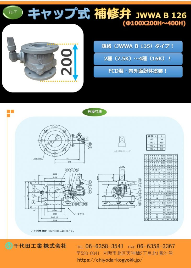 JWWA B 126 ボール式キャップ補修弁 Φ100 x 200H規格補修弁 FCD・内外面紛体塗装(標準) 7.5K(2種)~16K(4種) ボール弁体は真鍮製ですがステンレス製にも対応しています。 レバー式補修弁は直接「手」で開閉を行うことに対して、キャップ式補修弁は開栓キーを使用して開閉を行える為、安全性と操作性に優れています。