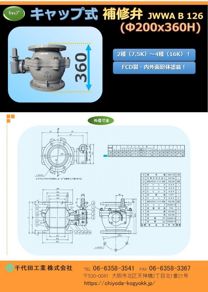 ボール式補修弁 Φ200x 360H FCD・内外面紛体塗装(標準) 7.5K(2種)~16K(4種) レバー式補修弁は直接「手」で開閉を行うことに対して、キャップ式補修弁は開栓キーを使用して開閉を行える為、安全性と操作性に優れています。 弁体はステンレス製(SUS 304)を使用しています。