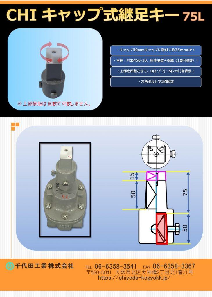 CHI キャップ式継足しキー(開閉表示キャップ) 75L 既設バルブキャップに取付後、ロング=約75mm  ショート= 約43.5mm 高くなります。 キャップ本体 = FCD・内外面粉体塗装   キャップ上部(白色)= 樹脂製(無塗装) キャップ上部の開閉表示可動部は自動(手動です)ではありません。 キャップ上部の可動部(樹脂製)を回転させて「O」(オープン)、「S」(シャット)を確認できます。