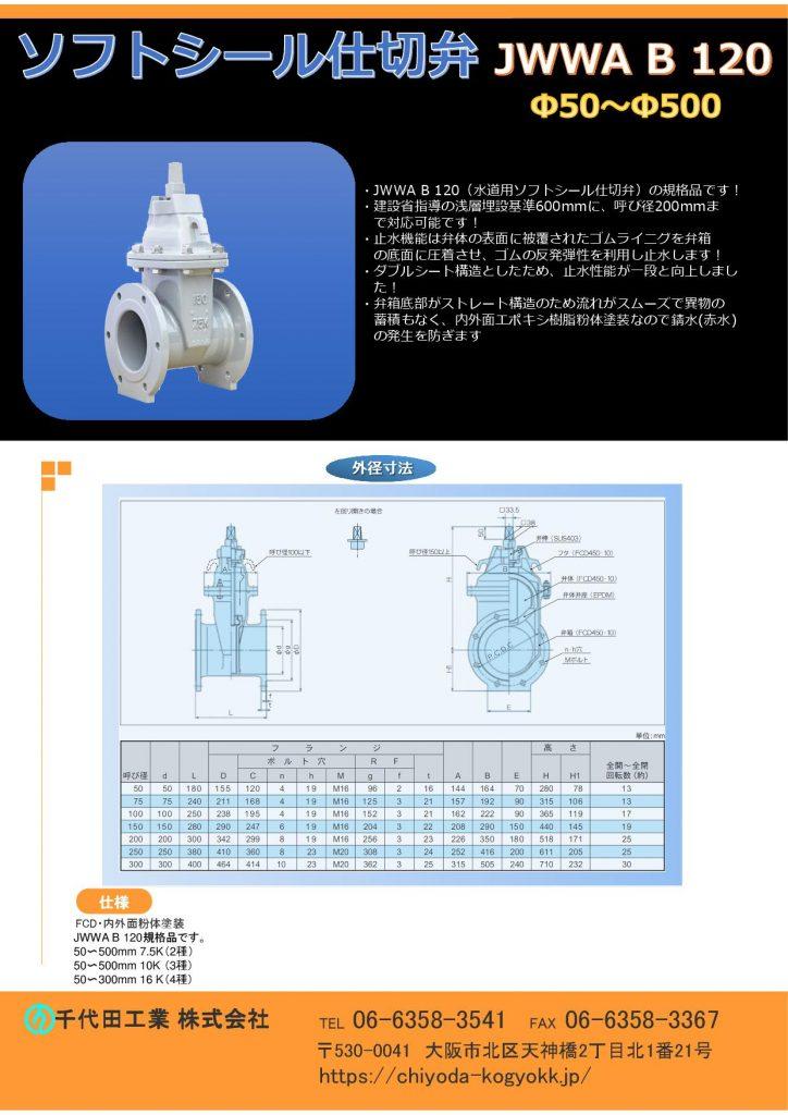 水道用ソフトシール仕切弁 JWWA B 120水道用ソフトシール仕切弁 規格品です。 Φ50~Φ500(Φ50~Φ200迄 浅層埋設基準600mmに対応可能) 止水昨日は弁体の表面に被覆されたゴムライニングをを弁箱底面に圧着させ、ゴムの反発弾性を利用し止水します。ダブルシート構造としたため、止水性能が一段と向上しました。弁箱底部がストレート構造の為、流れがスムーズで異物の蓄積もなく、内外面粉体塗装なので、錆水(赤水)の発生を防ぎます。