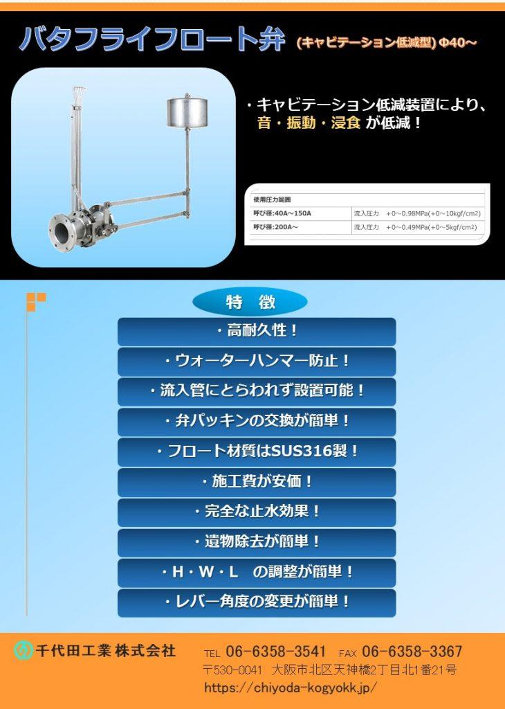キャビテーション低減型 ギア式 バタフライフロート弁 キャビテーション低減装置により、音・振動・浸食が低減!