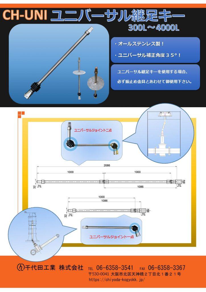 CH-UNI ユニバーサル継足しキー 300L~4000L CH-UNIユニバーサル継足しキーは必ず、振れ止め金具が必要とします。御使用の際はご注意ねがいます。ユニバーサル継手1つに対して1つの「振れ止め金具」が必要ですので、ユニバーサル継手が2カ所の場合「振れ止め金具」も2個必要です。 オールステンレス製で頑丈です。 ユニバーサル継手1つで最大35°の補正が可能です。