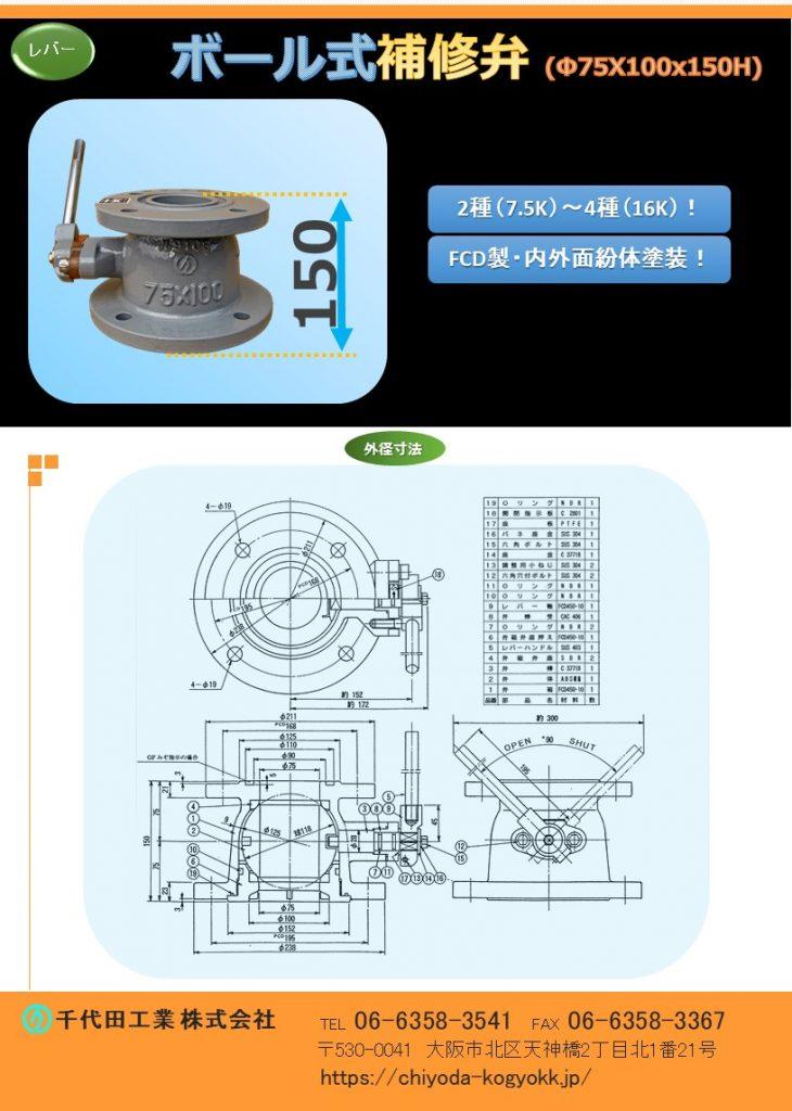 異径ボール式補修弁 Φ75 x Φ100 x 150 FCD・内外面紛体塗装(標準) 7.5K(2種)~16K(4種) ボール弁体は樹脂製ですが砲金製又はステンレス製にも対応しています。 この補修弁の通路(流路)はΦ75ですが、Φ75x100Hの補修弁の通路はΦ65で、Φ75通路の補修弁はΦ75x150H以上の補修弁となります。