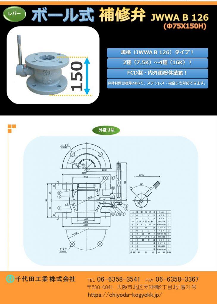 JWWA B 126 ボール式レバー補修弁 Φ75 x 150HJWWA B 126 規格補修弁 FCD・内外面紛体塗装(標準) 7.5K(2種)~16K(4種) ボール弁体は樹脂製ですが砲金製又はステンレス製にも対応しています。 この補修弁の通路(流路)はΦ75ですが、Φ75x100Hの補修弁の通路はΦ65で、Φ75通路の補修弁はΦ75x150H以上の補修弁となります。