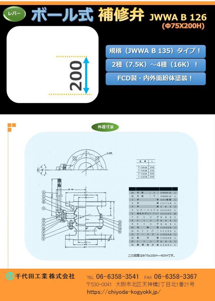 ボール式レバー補修弁 Φ75 x 200H Φ75 x 200H~400H まで対応しています。埋設深度に応じ面間を200mm~400mm御用意しています。 FCD・内外面紛体塗装(標準) 7.5K(2種)~16K(4種) ボール弁体は樹脂製ですが砲金製又はステンレス製にも対応しています。