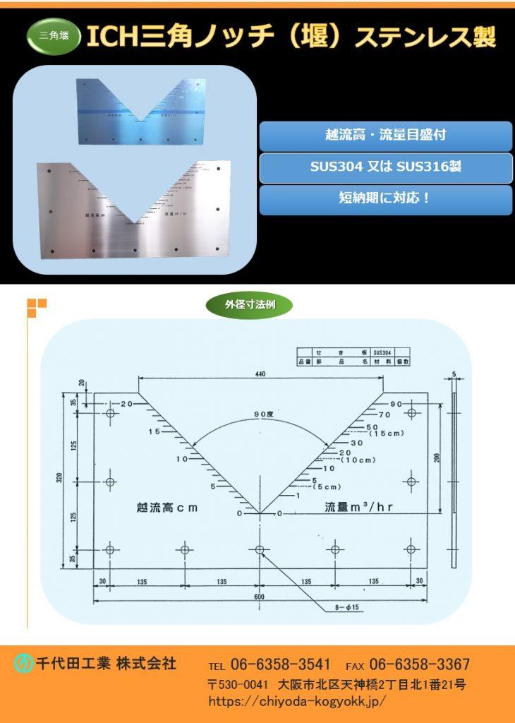 ノッチ(三角堰) ステンレス製 三角ノッチ(三角堰) 越流高・メモリ付 短納期に御対応いたします。 ステンレス製 SUS304又はSUS316 三角に切り欠かれ た部分(=ノッチ)を越流する高さを測ることで、流量を測定することが出来ます。切り欠き部分が四角のものは四角堰と云います。