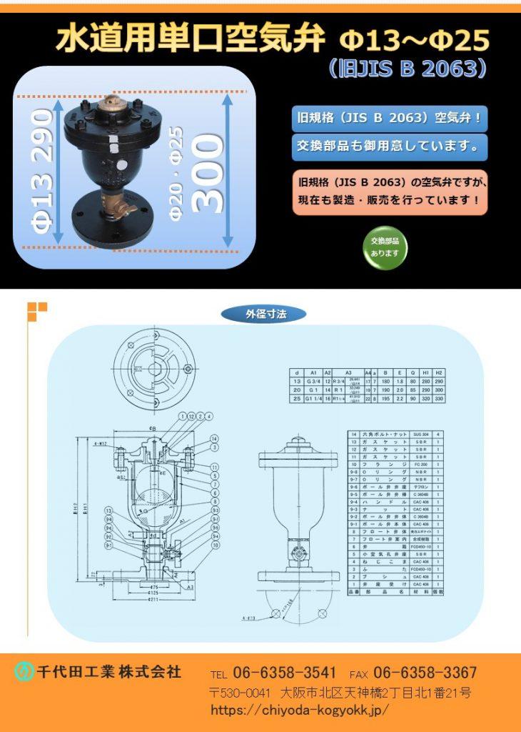 旧JIS B 2063 単口空気弁 Φ13~Φ25 旧規格の空気弁ですが、弊社では現在も製造販売を行っています。 交換(修繕)用部品も御用意しています。重量:18Kg 価格 7.5K FCD・内紛 ¥100,000-