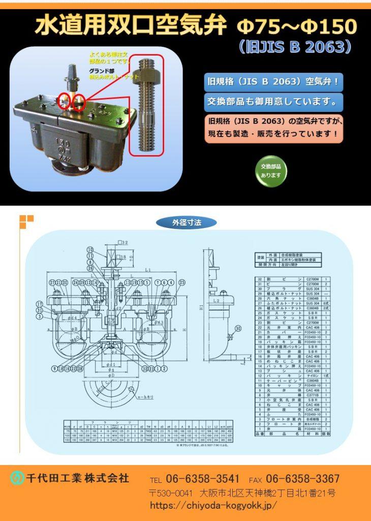 旧JIS B 2063 双口空気弁 Φ75~Φ150 旧規格の空気弁ですが、弊社では現在も製造販売を行っています。 交換(修繕)用部品も御用意しています。 重量:Φ75 18Kg       Φ100 85Kg         Φ150 140Kg 価格 7.5K FCD・内紛 Φ75¥235,700-       Φ100 ¥299,000-         Φ150 ¥468,000-