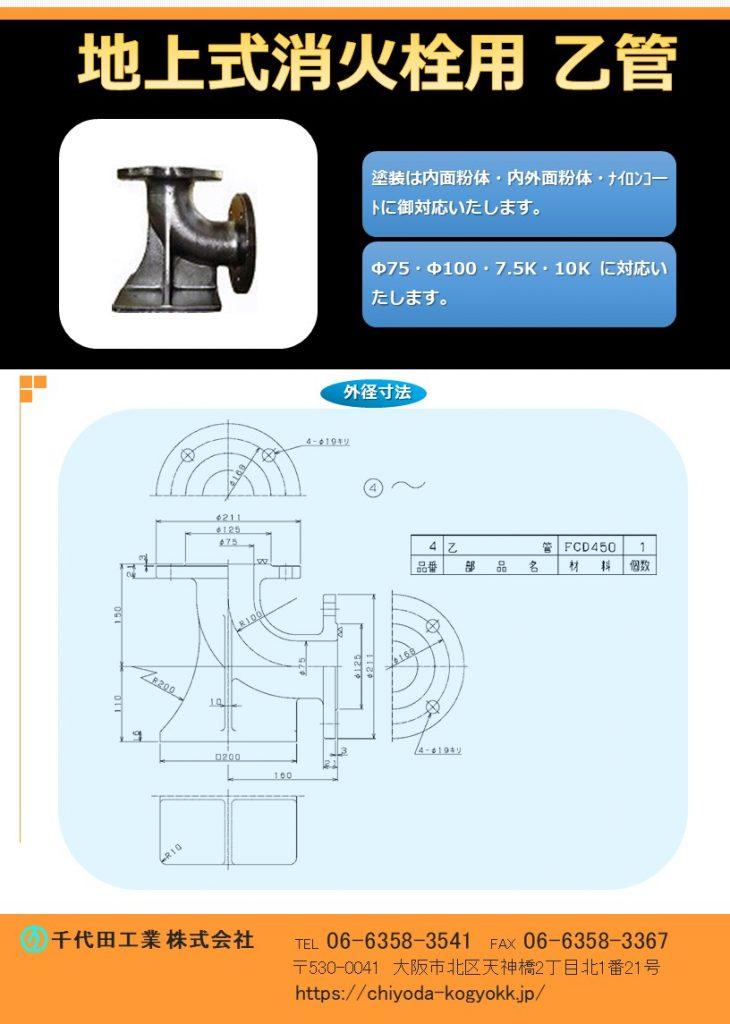 乙管 (地上式消火栓用) FCD製 塗装は内外面粉体塗装・内面粉体塗装(外面黒)・内外面ナイロンコートに対応しています。 Φ75 Φ100 7.5K  10K