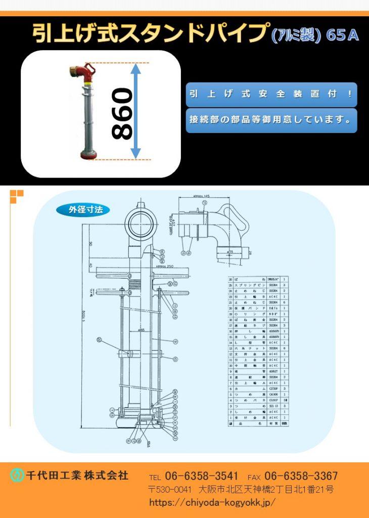 引上げ式スタンドパイプ アルミ製 接続部の部品(ツメ)等、御用意しています。 「スタンドパイプ」は、地下式消火栓に使用するための製品です。地下式消火栓に直接的に消防ホースを接続して使用する場合、埋設ボックスに接触しホースが折れ曲がり、水の流れを阻害する恐れがありますが、スタンドパイプを地下式消火栓に接続しスタンドパイプにホースを接続することにより正常な使用が行えます。