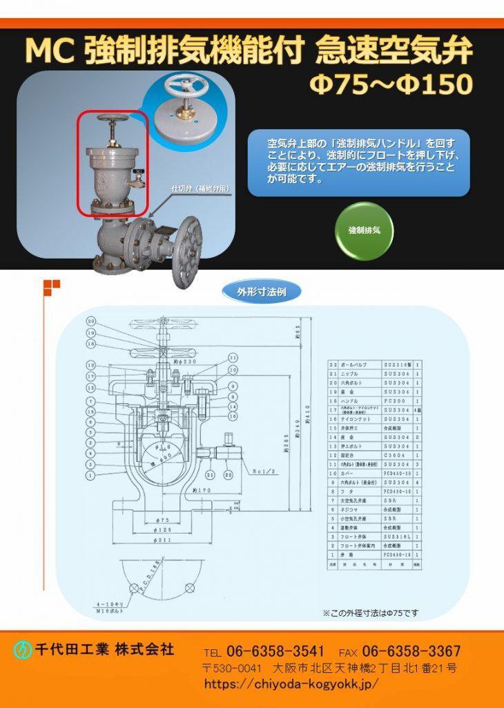 MC 強制排気機能付 急速空気弁 Φ75~Φ150 7.5K(2種)~16K(4種) FCD・内外面紛体塗装(標準) 強制排気機能付急速空気弁 上部の「強制排気ハンドル」を操作することにより、強制的にフロート弁を押し下げ、必要な時に手動で強制排気を行うことが可能です。