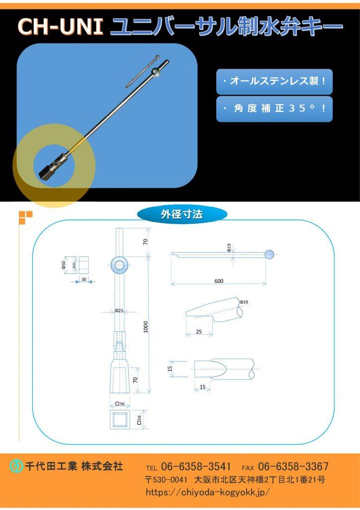 CH-UNI ユニバーサル制水弁キー(開栓キー、T字型開栓キー、開栓器) オールステンレス製なので、上部で強靭です。 最大補正角度35° ユニバーサル継手1点使用・全長1000mm(シャフトΦ25)として¥130,000 制水弁キーは呼び名が色々ありまして、開栓キー、開栓器、仕切弁キーなどがあります。