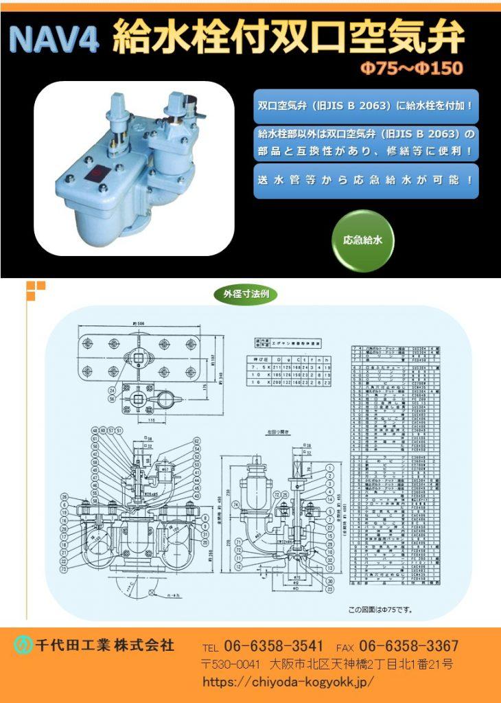 NAV 4 給水栓付双口空気弁 Φ75~Φ150 FCD・内外面粉体塗装(標準) 旧JIS B 2063 双口空気弁にケレップ式消火栓を不可した製品です。 部品は栓部以外、双口空気弁と互換性があり、維持管理し易い! 地震災害時、送水管等から取水が可能!