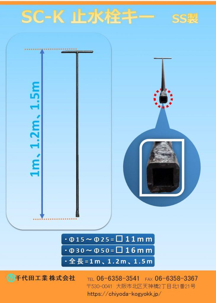 止水栓キー 角型 SS製 1000L・1200L・1500L SS製 止水栓キーは全長1000mm・1200mm・1500mmm を御用意しています。 止水栓Φ15~Φ25用は角□=11mm     止水栓Φ30~Φ50用は角□=16mm