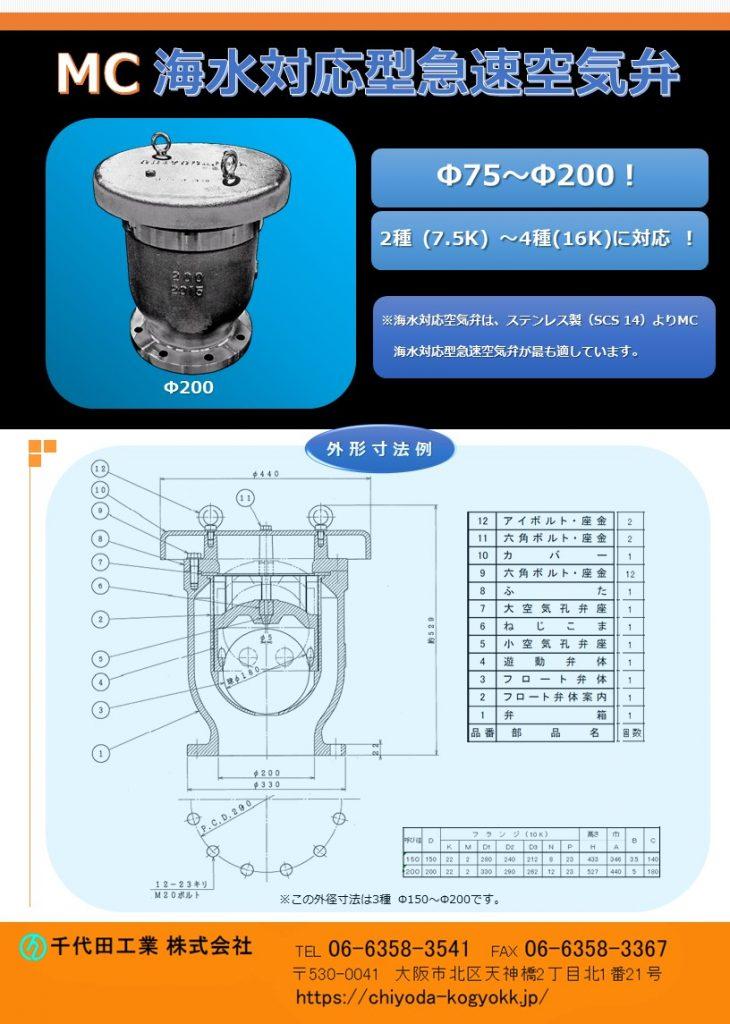 MC 海水対応急速空気弁 Φ75~Φ200 7.5K(2種)~16K(4種) 海水対応急速空気弁はステンレス製(SCS 13、SCS 14)より、本 MC海水対応空気弁が最も適しています。 国内外のプラントでも使用されています