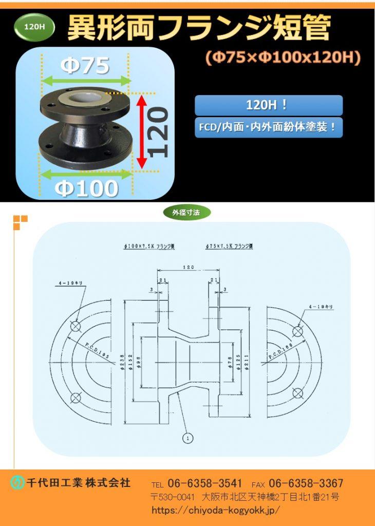 異形両フランジ短管(両フランジ片落管) Φ75xΦ100x120H Φ75xΦ100x120H FCD・内外面粉体塗装(標準) 全高=120mm FCD製鋳物の一体成型で強靭です。