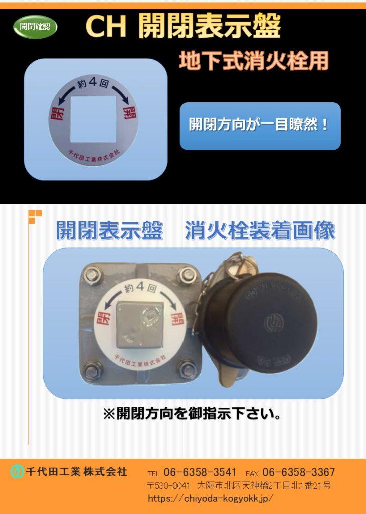 CH開閉表示キャップを地下式消火栓の開閉キャップに取付けたイメージです。 地下式消火栓の開閉キャップに取付けます。 地下式消火栓の開閉方向には地域性があり、本CH開閉表示キャップを消火栓開閉キャップに取付けることにより、誰がみても開閉方向が一目瞭然で消火栓の逆回しの抑止(注意喚起)に寄与いたします。