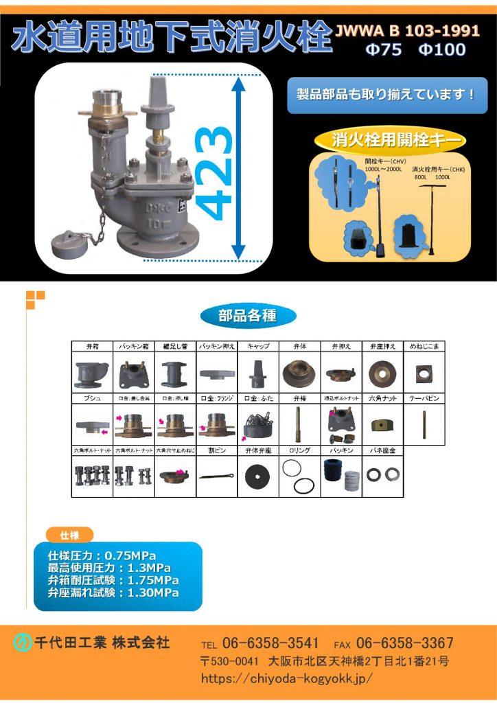 規格消火栓(JWWA B 103-1991)で浅層埋設以前の消火栓です。FCD・内外面粉体塗装(標準)各種部品を取り揃えています。 地下式消火栓は規格型消火栓 JWWA B 103(ケレップ式)又はJWWA B 135(ボール式)があります。ボール式消火栓は、浅層埋設に対応する目的で設計されているため、弊社のボール式消火栓の全高は約180mmで、ケレップタイプの全高330mmに比べて、より低い設計になります。構造上の違いとして、従来のケレップ式は長年の実績に裏付けられた信頼性があります。一方、ボール式消火栓は最近の製品であり耐久性等、今後の運用状況にゆだねられる部分がありますが、特徴としてボール式の利点は、従来型のケレップ式は弁を全開した場合、水頭損失があるのに対し、ボール式ほぼゼロである点、又ボール式消火栓には、挿入式計測器等を接続できるなど、コンパクトで設置の簡便さ等、ケレップ式に勝る点もあります。その他、ケレップ式は単口(消防ホースを接続する部分【水の取水口が1つ】)と双口(消防ホースを接続する部分【水の取水口が2つ】)のタイプがあります。図面PDF、図面CADを御用意しています。