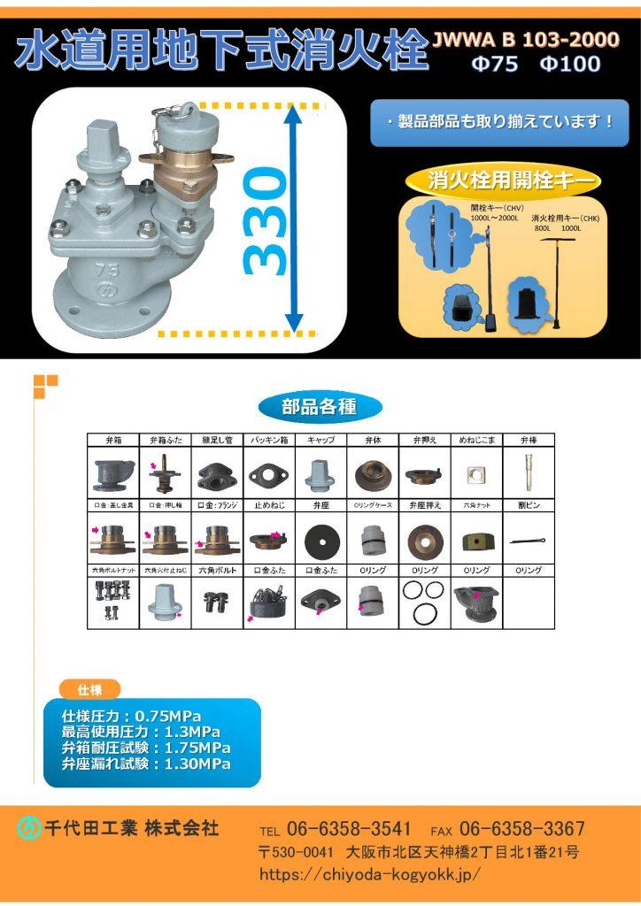 JWWA B 103-2000 地下式消火栓(単口) FCD・内外面粉体塗装(標準) 各種部品を取り揃えています。 重量:26Kg 価格 7.5K 内紛 ¥104,000- 内外粉¥111,800-  10K 内外粉 ¥123,000- 地下式消火栓は規格型消火栓 JWWA B 103(ケレップ式)又はJWWA B 135(ボール式)があります。ボール式消火栓は、浅層埋設に対応する目的で設計されているため、弊社のボール式消火栓の全高は約180mmで、ケレップタイプの全高330mmに比べて、より低い設計になります。構造上の違いとして、従来のケレップ式は長年の実績に裏付けられた信頼性があります。一方、ボール式消火栓は最近の製品であり耐久性等、今後の運用状況にゆだねられる部分がありますが、特徴としてボール式の利点は、従来型のケレップ式は弁を全開した場合、水頭損失があるのに対し、ボール式ほぼゼロである点、又ボール式消火栓には、挿入式計測器等を接続できるなど、コンパクトで設置の簡便さ等、ケレップ式に勝る点もあります。その他、ケレップ式は単口(消防ホースを接続する部分【水の取水口が1つ】)と双口(消防ホースを接続する部分【水の取水口が2つ】)のタイプがあります。図面PDF、図面CADを御用意しています。