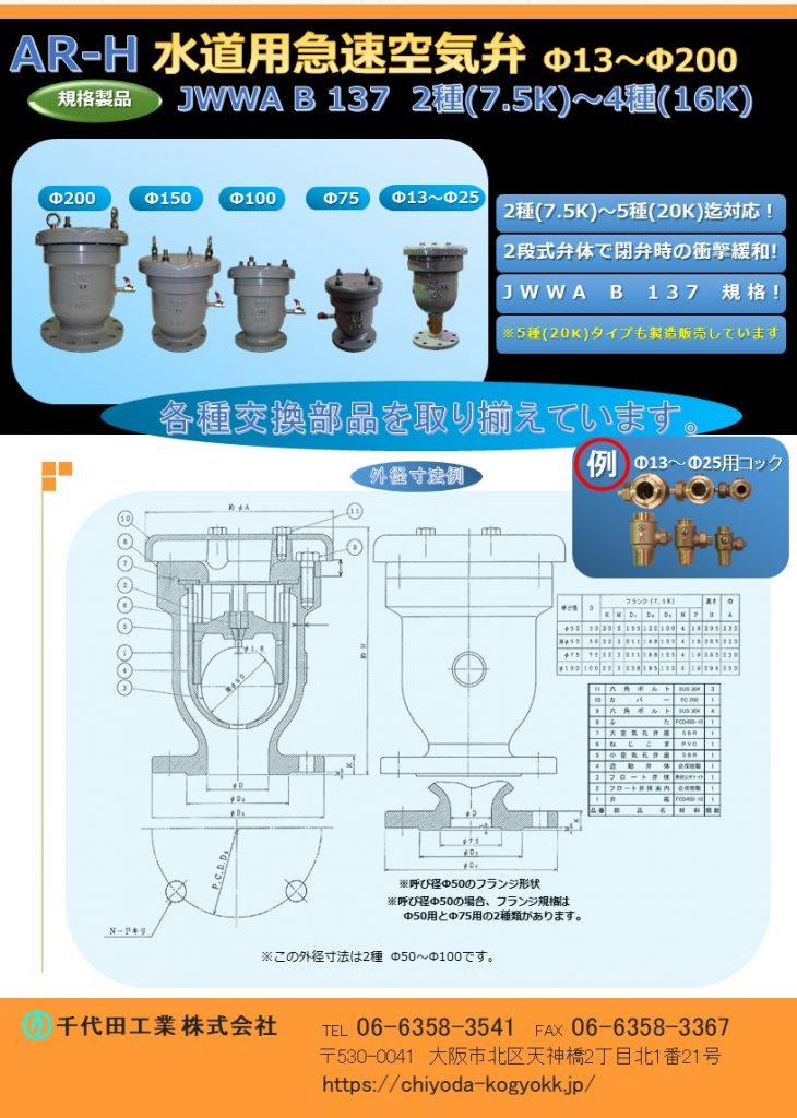 ARH 急速空気弁 JWWA B 137 Φ13~Φ200 JWWA B 137 規格急速空気弁です。 FCD・内外面粉体塗装(標準) Φ13~Φ200  7.5K(2種)~16K(4種) Φ13~Φ150 7.5K(2種)~20K(5種) 2段式弁体で閉弁時の衝撃緩和! 各種交換部品を取り揃えています。 水道用急速空気弁は直接的に水道管を維持管理します。「消火栓」や「仕切弁」は水道管を直接維持管理するものではないのに対して、空気弁は水道管内のエアーを必要に応じて吸排を自動で行います。例えば水道管が破損等を起こして、破損個所から水が勢いよく漏水する場面をTVなどで見かけたことはないでしょうか?このような状況では水道管内に負圧作用で真空状態が生まれ、その状態で道路上で重いトラックなどが通ったりした際に、水道管が「ぺしゃんこ」(紙パックのジュースをストローで飲み切った後も、更に吸い続けると紙パックが「へしゃげる」現象と同じ)になるイメージで2次災害につながる恐れがあります。こういった真空状態を避けるために、空気弁は吸気を行い、水道管の破損を未然に防いでいます。排気は、例えば断水した状態で水道管の工事を終え、通水する時に空気弁からエアーの排気が行わなければ、通水作業がスムーズに行うことができないといったことが空気弁があることによって、水道管、ひいてはライフラインを守っています。図面PDF、図面CADを御用意しています。
