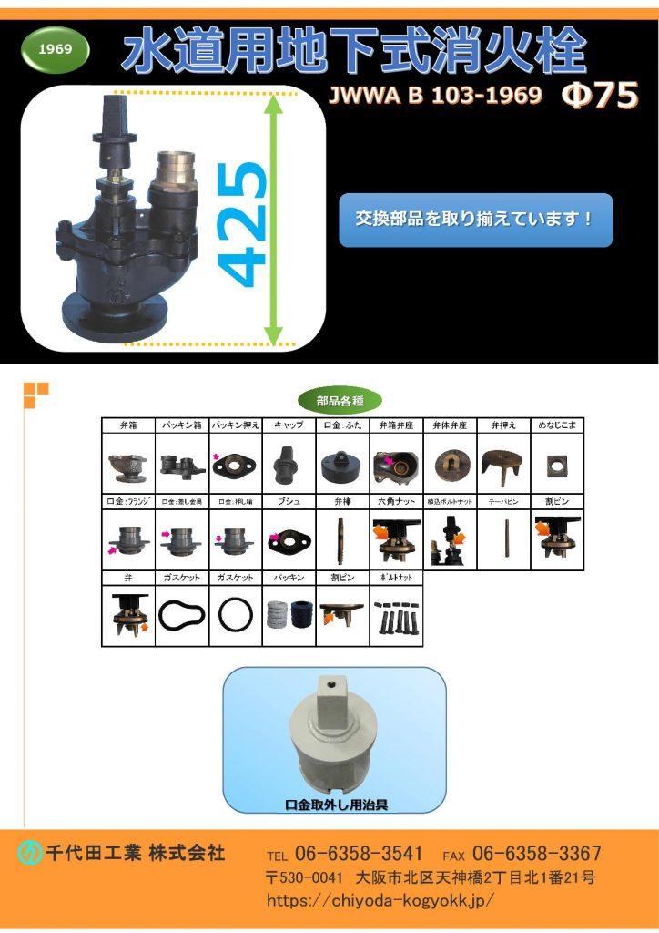 規格消火栓(JWWA B 103-1969)です。各種部品を取り揃えています。 地下式消火栓は規格型消火栓 JWWA B 103(ケレップ式)又はJWWA B 135(ボール式)があります。ボール式消火栓は、浅層埋設に対応する目的で設計されているため、弊社のボール式消火栓の全高は約180mmで、ケレップタイプの全高330mmに比べて、より低い設計になります。構造上の違いとして、従来のケレップ式は長年の実績に裏付けられた信頼性があります。一方、ボール式消火栓は最近の製品であり耐久性等、今後の運用状況にゆだねられる部分がありますが、特徴としてボール式の利点は、従来型のケレップ式は弁を全開した場合、水頭損失があるのに対し、ボール式ほぼゼロである点、又ボール式消火栓には、挿入式計測器等を接続できるなど、コンパクトで設置の簡便さ等、ケレップ式に勝る点もあります。その他、ケレップ式は単口(消防ホースを接続する部分【水の取水口が1つ】)と双口(消防ホースを接続する部分【水の取水口が2つ】)のタイプがあります。図面PDF、図面CADを御用意しています。