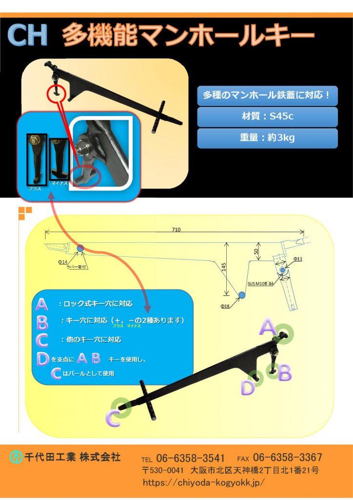 CH 多機能マンホールキー S45C製 重量=3Kg 多種のマンホール鉄蓋に対応! CH マンホールキー(万能型) ¥58,000- ロック式キー・バール・プラスマイナス キー穴等コレ1つで便利使いできます。