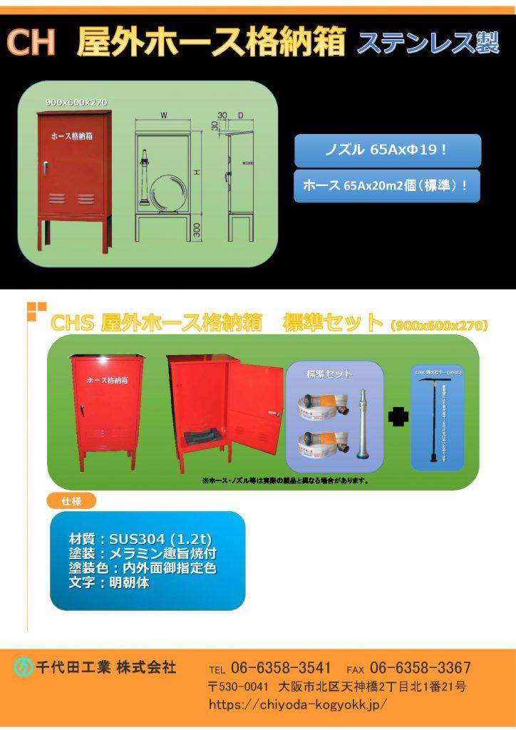 CH 屋外ホース格納箱(ステンレス製) ステンレス製 SUS 304製 (1.2t) 塗装はメラミン樹脂焼付塗装で内外面御指定色 文字入れの場合は明朝体 CH屋外ホース格納箱のオプションとして、ノズル65A x Φ19・ホース65A x 20m・開栓キーを御用意しています。 CH屋外ホース格納箱のホースの個数により、2種類(CHS900x600x270  CHL900x600x400)御用意しています。
