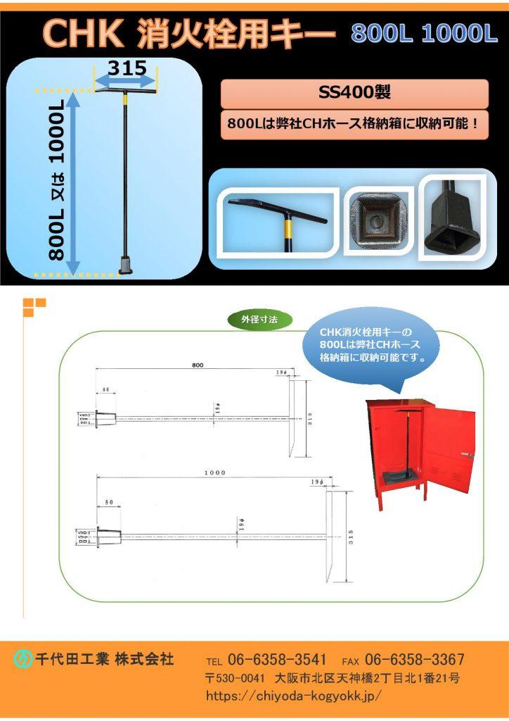 CHK 消火栓用開栓キー(T字型開栓キー、開栓器)800L  1000L SS400製 CHK消火栓用キー(T字型開栓キー)全長 800mmと1000mm  を御用意しています。 800mmのキーは 弊社屋外ホース格納箱に収納可能です。 消火栓用開栓キー800L¥8,500-      消火栓用開栓キー1000L¥15,000-
