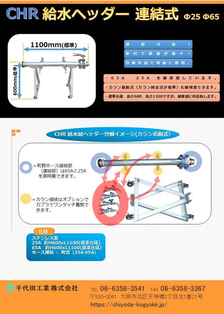 CHR給水ヘッダー  Φ25~Φ65 ステンレス製 車付で移動に便利 連結が可能 カラン(蛇口)着脱式も御用意できます。