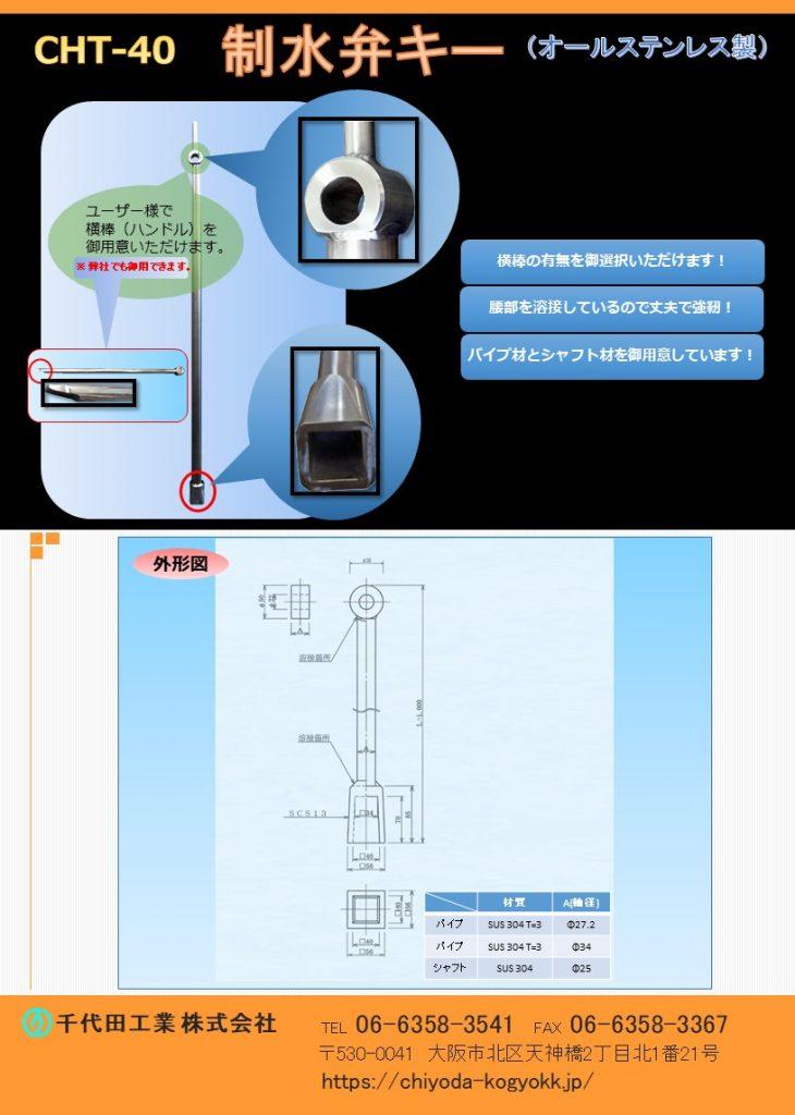 CHT-40 制水弁キー(開栓キー、T字型開栓キー開栓器) オールステンレス製横棒(ハンドル)をキー本体上部の丸穴に通して使用します。 オールステンレス製で腰部を溶接しているので、丈夫で強靭です。 パイプ材とシャフト材を御用意しています。御注文の際に御指示ください。 全長1000mm~2000mmの間で御指示ください。 制水弁キーは呼び名が色々ありまして、開栓キー、開栓器、T字型開栓キー、仕切弁キーなどがあります。