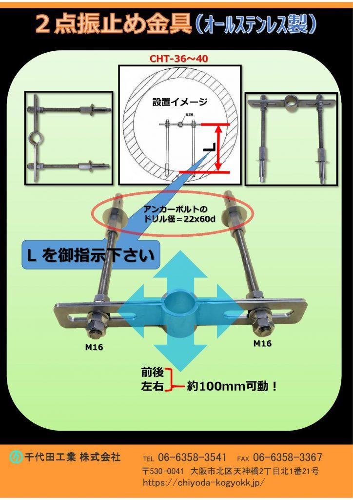 CHT 2点振止め金具 オールステンレス製 継足しキー等の設置位置は壁面から最大2000mm(カタログ上=L)迄です。 取付時、継足しキー(軸)位置を前後左右に約100mm動かすことが可能です。 御注文の際は、カタログのL位置の寸法を御指示ください。
