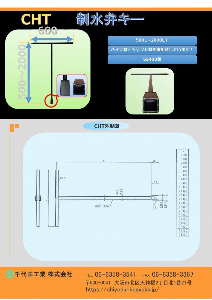 CHT T字型制水弁キー(開栓キー、T字型開栓キー、開栓器) 500mm~2500mm SS400製 CHT T字型開栓キーの全長=500mm~2500mmを御指示ください。 Φ34パイプ材で腰部溶接しているため頑丈です。 一般的な開栓キーです。 制水弁キーは呼び名が色々ありまして、開栓キー、T字型開栓キー、開栓器、仕切弁キーなどがあります。