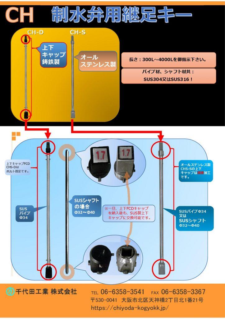 CH 仕切弁・制水弁 継足しキー(継足し軸) 300mm~4000mm 上下キャップステンレス製かFCD製を御選びください。※上下キャップステンレス製の場合、上下キャップネジ止めタイプと溶接タイプを御指示ください。 上下キャップ「FCD製」=¥64,000-  上下キャップ「ステンレス製(溶接)」=¥92,000- スピンドルはシャフトとパイプを御選びいただけます。※価格は同じです。