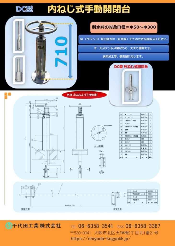 DC型 手動開閉台 オールステンレス製(内ねじ式・外ねじ式) DC 開閉台は弊社独自の伸縮継手を採用し、スピンドルを約 0mm~40mm伸縮するため、現場での調整等が容易に行えます。 GL(グランド)から制水弁(仕切弁)までの長さを御指示ください。 対象の仕切弁(制水弁)はΦ50~Φ300です。 オールステンレス製で頑丈で強靭です。 表面加工等、御要望に応じます。