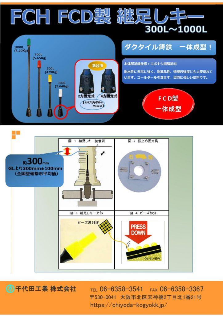 FCH  FCD製 仕切弁(制水弁)継足しキー 300L~1000L 図1 FCD製継足キー(継ぎ足し軸)を制水弁(仕切弁)に装着したイメージ画像です。 図2 振止め固定具(樹脂製)です。制水弁(仕切弁)を深い場所に設置する場合に御使用してください *寸法はボックス(弁筐)のサイズにより異なりますので、ご注文の際に、ボックス(弁筐)内径を御指示下さい  図3 継足キー(継ぎ足し軸)上部ズーム画像(目印になるビーズ反射板が継足しキー上部に取付けています) 図4 ビーズ部分の特長*ビーズ部分の底面に弾性体(ウレタン)を使用し上部からの圧力による破損を防ぎます。 *ビーズ部分は耐衝撃性・耐熱性・耐水性に優れ、光沢・硬度などバランスのとれた材料を使用しています。 FCD製の一体成型で頑丈です。 本体部の塗装はエポキシ樹脂粉体塗料(黒色)で、耐水性に非常に強く、耐薬品性、物理的強度にも大変優れています。コールタールを含まず、環境に優しい塗料です。FCH  FCD製継足しキーは 200mm 300mm 500mm 700mm 1000mm  ※200mmは新製品です。 平成23年3月の東日本大震災をはじめ、近年は全国各地で地震が頻発しています。また近い将来東海・東南海地震・南海トラフ地震などの発生が懸念されています。地震・水害・幹線破裂など非常時に管路と都市機能の早期復旧を図るためには、継足しキー(継足し軸、中間軸)の整備が必要です。継足しキー(継足し軸、中間軸)は作業効率・安全性・経費節減を実現し管路の維持・危機管理能力のレベルアップに寄与できるものと確信いたします。 地震、水害など自然災害が多発している現在、水道の仕切弁キャップの位置がGLより深いところにあるため、液状化による土砂のボックス内への流入などにより、開閉作業が困難となる場合があります。この事が管路と都市機能の早期復旧に大きな支障となる可能性があります。また水道事業体で使用している仕切弁キーも1.0m~2.0m以上のものまで様々で統一性がありません。継足しキーを設置して、仕切弁キャップ位置がGLより30cm±10cm(全国整備都市平均値)に一定化される事が望ましいと考えます。