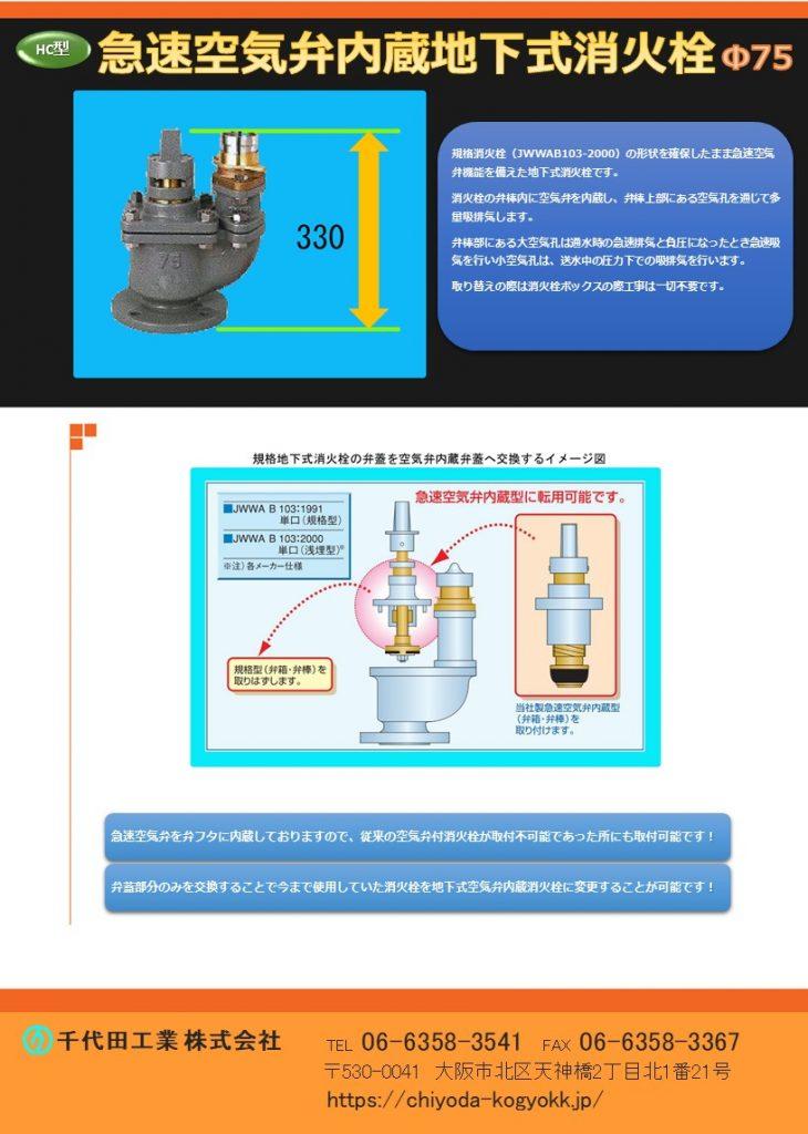 HC型 空気弁内蔵消火栓 Φ75 FCD・内外面粉体塗装(標準) 規格消火栓(JWWA B 103-2000)の形状を確保したまま急速空気弁機能を備えた地下式消火栓です。 消火栓の弁棒内に空気弁を内蔵し弁棒上部にある空気弁孔を通じて多量吸排気します。 弁棒部にある大空気孔は通水時の多量排気と負圧となったとき急速吸気を行い、小空気孔は送水中の圧力下での吸排気を行います。 急速空気弁を弁フタに内蔵していますので、従来の空気弁付消火栓が取付不可能な個所にも取付可能です。 弁フタ部分のみを交換することで、今まで使用していた消火栓を空気弁内蔵消火栓に変更することが可能です。