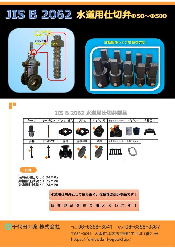 (旧)JIS B 2062 水道用仕切弁 Φ50~Φ500 旧規格 (JIS B 2062)の水道用仕切弁です。 もっとも古い水道用仕切弁で、未だ仕様されていますが、弊社では各種部品を取り揃えています。
