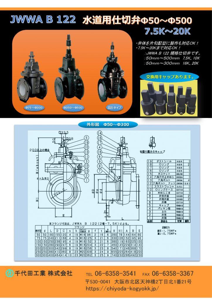水道用JWWA B 122 仕切弁 JWWA B 122 規格仕切弁 「JWWA B 120ソフトシール仕切弁」と共に「 JWWA B 122仕切弁」もポピュラーな仕切弁です。 Φ50~Φ500 7.5K(2種)~20K(5種)迄! 弁体を片勾配タイプに製作も可能!