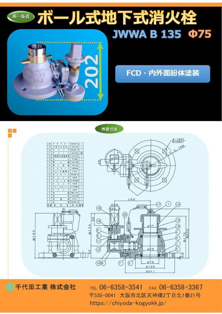 JWWA B 135 ボール式消火栓は規格消火栓。浅層埋設に対応するために高さを低(H=180mm)くし、軽量コンパクトを目的に製造しています。価格 7.5K 内外粉 ¥98,000-   地下式消火栓は規格型消火栓 JWWA B 103(ケレップ式)又はJWWA B 135(ボール式)があります。ボール式消火栓は、浅層埋設に対応する目的で設計されているため、弊社のボール式消火栓の全高は約180mmで、ケレップタイプの全高330mmに比べて、より低い設計になります。構造上の違いとして、従来のケレップ式は長年の実績に裏付けられた信頼性があります。一方、ボール式消火栓は最近の製品であり耐久性等、今後の運用状況にゆだねられる部分がありますが、特徴としてボール式の利点は、従来型のケレップ式は弁を全開した場合、水頭損失があるのに対し、ボール式ほぼゼロである点、又ボール式消火栓には、挿入式計測器等を接続できるなど、コンパクトで設置の簡便さ等、ケレップ式に勝る点もあります。その他、ケレップ式は単口(消防ホースを接続する部分【水の取水口が1つ】)と双口(消防ホースを接続する部分【水の取水口が2つ】)のタイプがあります。図面PDF、図面CADを御用意しています。