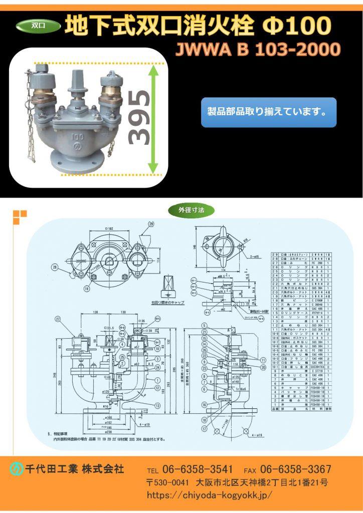JWWA B 103-2000 地下式消火栓(双口) FCD・内外面粉体塗装(標準) 各種部品を取り揃えています。 FCD・内外面粉体塗装(標準) 重量:30Kg 価格 7.5K 内紛 ¥216,500- 内外粉¥232,600-   10K 内外粉 ¥255,900- 地下式消火栓は規格型消火栓 JWWA B 103(ケレップ式)又はJWWA B 135(ボール式)があります。ボール式消火栓は、浅層埋設に対応する目的で設計されているため、弊社のボール式消火栓の全高は約180mmで、ケレップタイプの全高330mmに比べて、より低い設計になります。構造上の違いとして、従来のケレップ式は長年の実績に裏付けられた信頼性があります。一方、ボール式消火栓は最近の製品であり耐久性等、今後の運用状況にゆだねられる部分がありますが、特徴としてボール式の利点は、従来型のケレップ式は弁を全開した場合、水頭損失があるのに対し、ボール式ほぼゼロである点、又ボール式消火栓には、挿入式計測器等を接続できるなど、コンパクトで設置の簡便さ等、ケレップ式に勝る点もあります。その他、ケレップ式は単口(消防ホースを接続する部分【水の取水口が1つ】)と双口(消防ホースを接続する部分【水の取水口が2つ】)のタイプがあります。図面PDF、図面CADを御用意しています。
