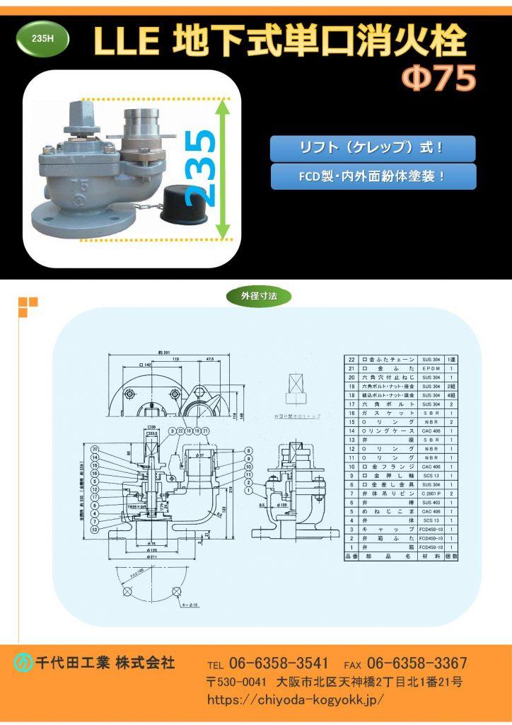 浅層埋設対応型 LLE型 地下式単口消火栓 リフト(ケレップ式)弁体! 浅層埋設対応消火栓 H=235 FCD・内外面粉体塗装 重量:18Kg 価格 7.5K ¥84,000- 10K ¥92,400-