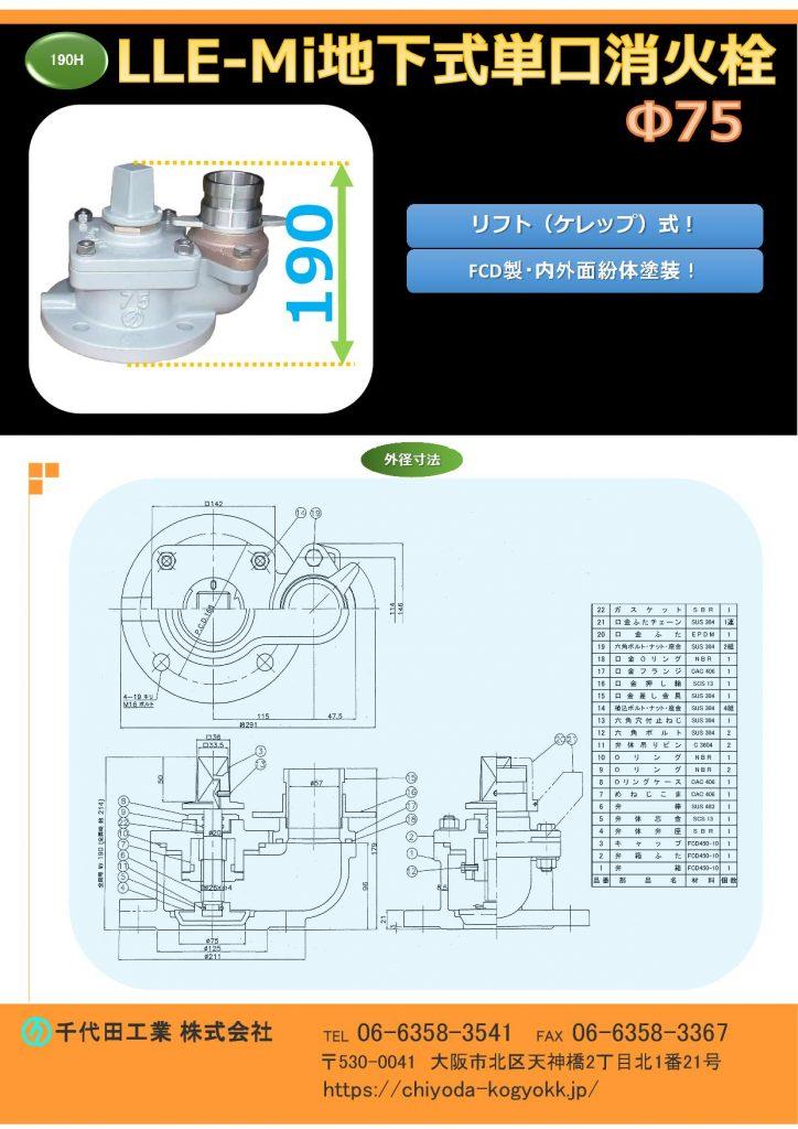 浅層埋設対応型 LLE-Mi型 地下式単口消火栓  H=190 FCD・内外面粉体塗装(標準) 重量:16Kg 価格 7.5K ¥84,000-