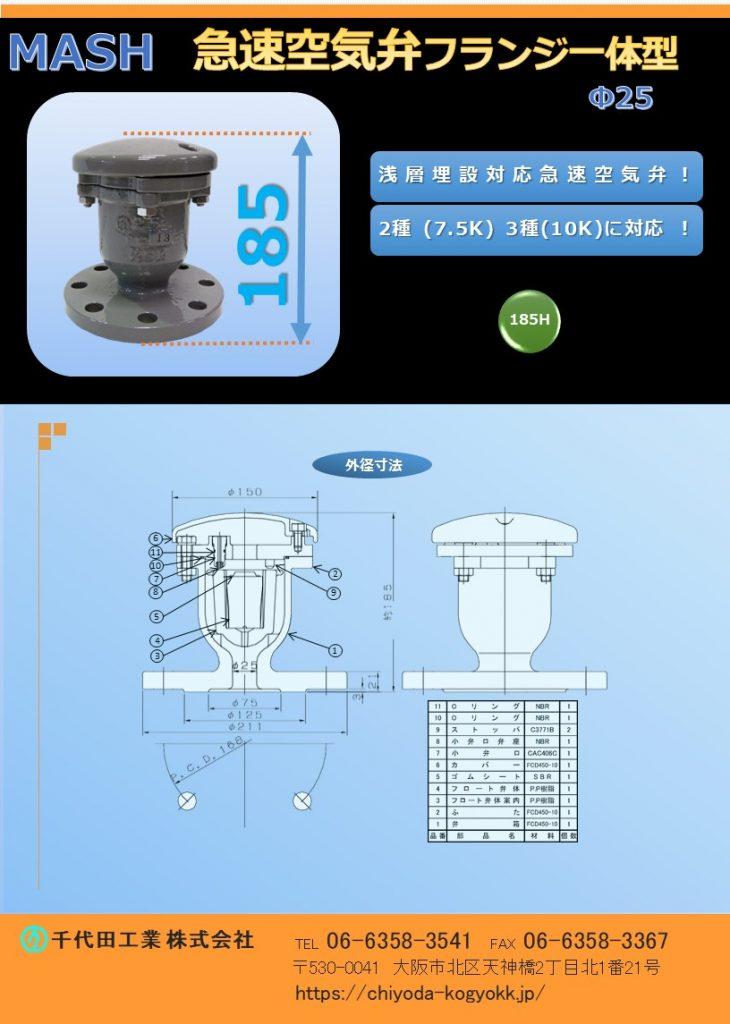 MASH フランジ一体型 急速空気弁 Φ25 FCD・内外面粉体塗装(標準) 浅層埋設対応型の急速空気弁 Φ25 です。 全高=185H、軽量・コンパクト(重量 9Kg) 7.5K(2種)~10K(3種) 水道用急速空気弁は直接的に水道管を維持管理します。「消火栓」や「仕切弁」は水道管を直接維持管理するものではないのに対して、空気弁は水道管内のエアーを必要に応じて吸排を自動で行います。例えば水道管が破損等を起こして、破損個所から水が勢いよく漏水する場面をTVなどで見かけたことはないでしょうか?このような状況では水道管内に負圧作用で真空状態が生まれ、その状態で道路上で重いトラックなどが通ったりした際に、水道管が「ぺしゃんこ」(紙パックのジュースをストローで飲み切った後も、更に吸い続けると紙パックが「へしゃげる」現象と同じ)になるイメージで2次災害につながる恐れがあります。こういった真空状態を避けるために、空気弁は吸気を行い、水道管の破損を未然に防いでいます。排気は、例えば断水した状態で水道管の工事を終え、通水する時に空気弁からエアーの排気が行わなければ、通水作業がスムーズに行うことができないといったことが空気弁があることによって、水道管、ひいてはライフラインを守っています。図面PDF、図面CADを御用意しています。
