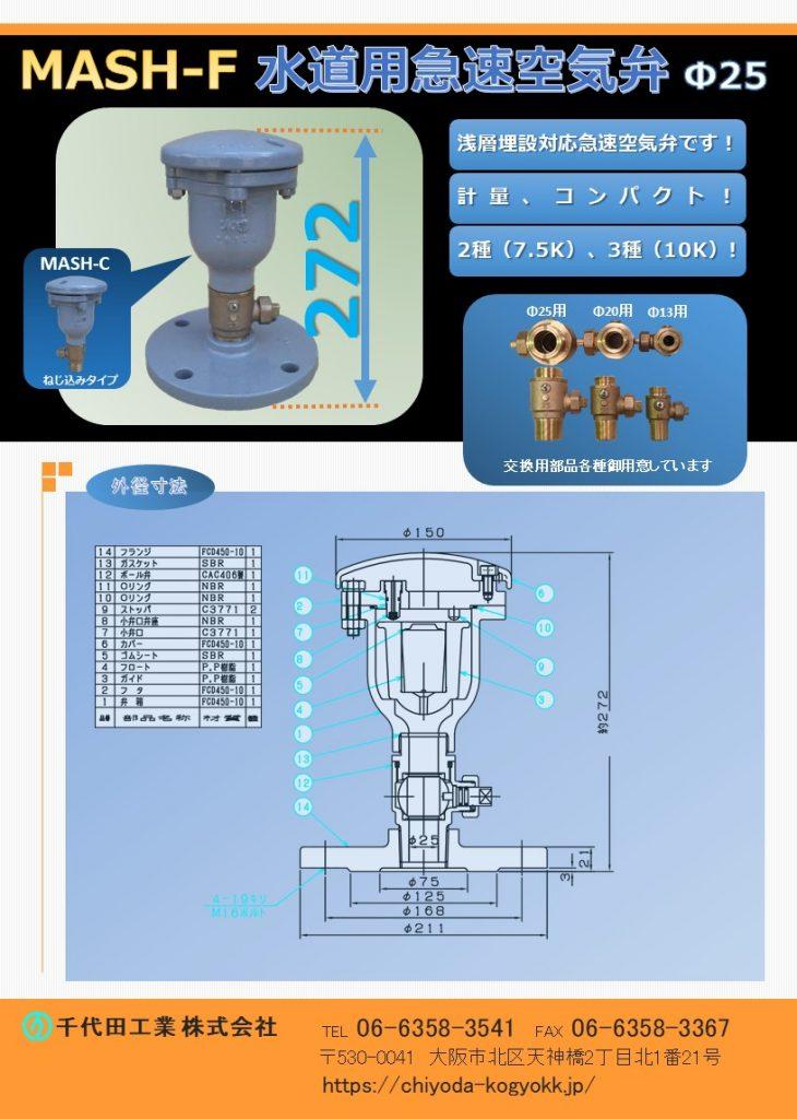 MASH 水道用急速空気弁 Φ25 FCD・内外面粉体塗装(標準) 浅層埋設対応型の急速空気弁 Φ25 です。 水道用急速空気弁は直接的に水道管を維持管理します。「消火栓」や「仕切弁」は水道管を直接維持管理するものではないのに対して、空気弁は水道管内のエアーを必要に応じて吸排を自動で行います。例えば水道管が破損等を起こして、破損個所から水が勢いよく漏水する場面をTVなどで見かけたことはないでしょうか?このような状況では水道管内に負圧作用で真空状態が生まれ、その状態で道路上で重いトラックなどが通ったりした際に、水道管が「ぺしゃんこ」(紙パックのジュースをストローで飲み切った後も、更に吸い続けると紙パックが「へしゃげる」現象と同じ)になるイメージで2次災害につながる恐れがあります。こういった真空状態を避けるために、空気弁は吸気を行い、水道管の破損を未然に防いでいます。排気は、例えば断水した状態で水道管の工事を終え、通水する時に空気弁からエアーの排気が行わなければ、通水作業がスムーズに行うことができないといったことが空気弁があることによって、水道管、ひいてはライフラインを守っています。図面PDF、図面CADを御用意しています。 全高=272H、軽量・コンパクト(重量 10Kg) 7.5K(2種)~10K(3種)