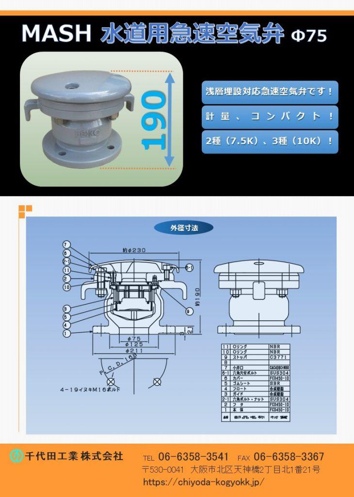 MASH 水道用急速空気弁 Φ75 FCD・内外面粉体塗装(標準) 浅層埋設対応型の急速空気弁 Φ75 です。 全高=190H、軽量・コンパクト(重量 17Kg) 7.5K(2種)~10K(3種) 水道用急速空気弁は直接的に水道管を維持管理します。「消火栓」や「仕切弁」は水道管を直接維持管理するものではないのに対して、空気弁は水道管内のエアーを必要に応じて吸排を自動で行います。例えば水道管が破損等を起こして、破損個所から水が勢いよく漏水する場面をTVなどで見かけたことはないでしょうか?このような状況では水道管内に負圧作用で真空状態が生まれ、その状態で道路上で重いトラックなどが通ったりした際に、水道管が「ぺしゃんこ」(紙パックのジュースをストローで飲み切った後も、更に吸い続けると紙パックが「へしゃげる」現象と同じ)になるイメージで2次災害につながる恐れがあります。こういった真空状態を避けるために、空気弁は吸気を行い、水道管の破損を未然に防いでいます。排気は、例えば断水した状態で水道管の工事を終え、通水する時に空気弁からエアーの排気が行わなければ、通水作業がスムーズに行うことができないといったことが空気弁があることによって、水道管、ひいてはライフラインを守っています。図面PDF、図面CADを御用意しています。