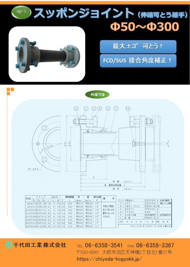 伸縮管 スッポンジョイント 伸縮可とう継手 FCD/SUS Φ50~Φ300 接続フランジ  7.5K・10K・16K・20K  面間寸法は標準以外でも、現場に合わせ制作致しますのでお申し付け下さい。 例 Φ100 SP伸縮管 0~6度 角度補正可能       SP伸縮管 【接合角度補正(両フランジ共伸縮)】 例 Φ100 SG伸縮管 0~3度 角度補正可能     *面間寸法は標準以外も制作いたしますので、お申し付け下さい。               SG伸縮管 【接合角度補正(片フランジのみ伸縮)】 例 Φ100 SFタイプ 0~3度 角度補正可能        SFタイプ 【VP用・鋼管用】 現場合わせ向けです。 例 Φ100 SSタイプ 0~6度 角度補正可能   SSタイプ 【VP用・鋼管用】 現場合わせ向け