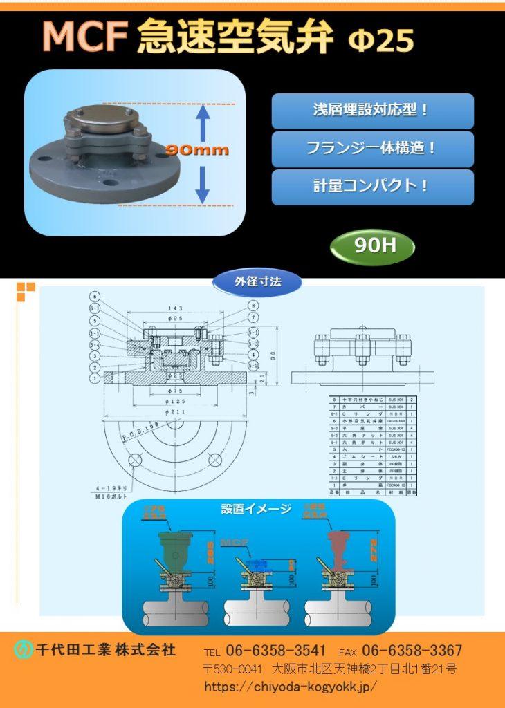 MC 急速空気弁 H=90 FCD・内外面粉体塗装(標準) 浅層埋設対応型の急速空気弁 Φ25 です。 フランジ一体構造で強靭! 全高=90mmを実現! 軽量・コンパクト(重量=7Kg) 水道用急速空気弁は直接的に水道管を維持管理します。「消火栓」や「仕切弁」は水道管を直接維持管理するものではないのに対して、空気弁は水道管内のエアーを必要に応じて吸排を自動で行います。例えば水道管が破損等を起こして、破損個所から水が勢いよく漏水する場面をTVなどで見かけたことはないでしょうか?このような状況では水道管内に負圧作用で真空状態が生まれ、その状態で道路上で重いトラックなどが通ったりした際に、水道管が「ぺしゃんこ」(紙パックのジュースをストローで飲み切った後も、更に吸い続けると紙パックが「へしゃげる」現象と同じ)になるイメージで2次災害につながる恐れがあります。こういった真空状態を避けるために、空気弁は吸気を行い、水道管の破損を未然に防いでいます。排気は、例えば断水した状態で水道管の工事を終え、通水する時に空気弁からエアーの排気が行わなければ、通水作業がスムーズに行うことができないといったことが空気弁があることによって、水道管、ひいてはライフラインを守っています。図面PDF、図面CADを御用意しています。