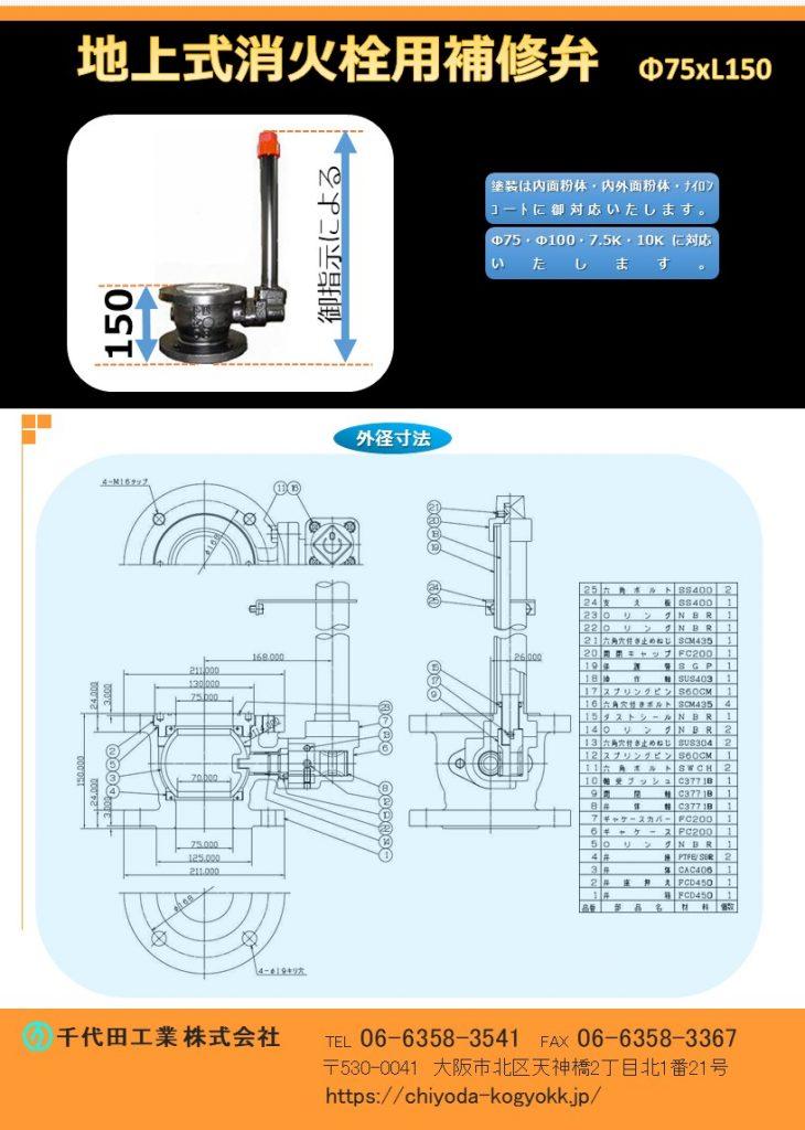 地上式消火栓用ボール式補修弁 Φ75 x 150H FCD製・内面粉体塗装、外面合成樹脂塗料(黒) Φ75・Φ100