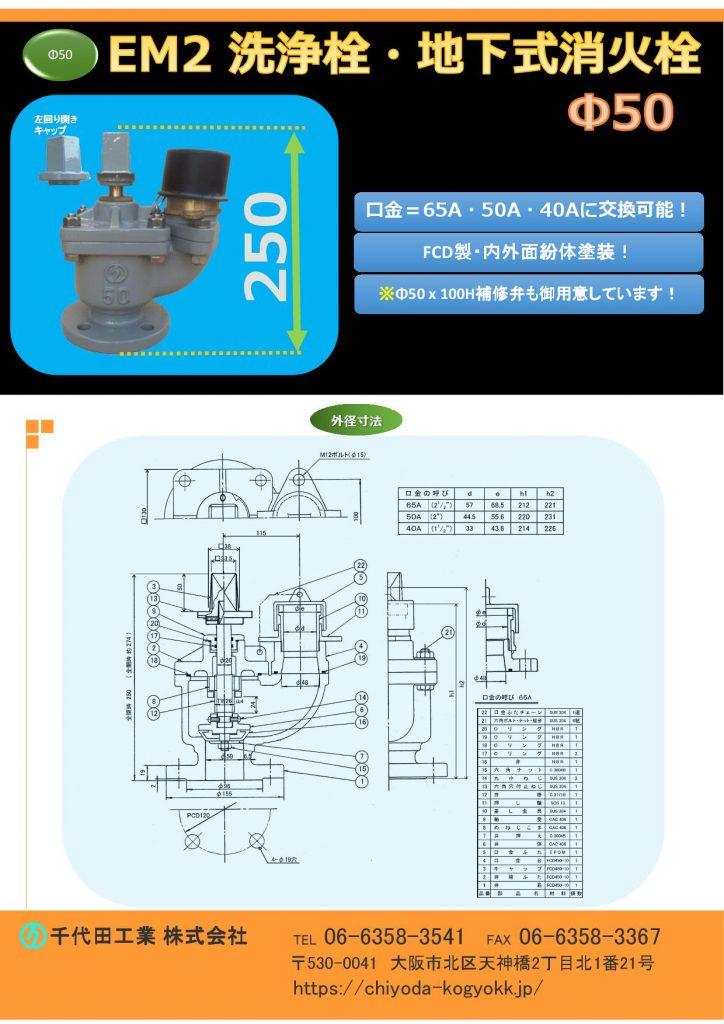 EM2型 Φ50 洗浄栓(地下式消火栓) 重量=14Kg FCD・内外面粉体塗装(標準) 口金を 65A・50A・40A 交換可能! ドレンの設置の際、Φ50仕切弁で所定の箇所まで配管する手間等をかけず、本Φ50洗浄栓を使用することにより、スタンドパイプ(立管)とホースを接続し、任意の箇所へ放水することが可能です。 Φ50洗浄性を使用する際、Φ50補修弁とあわせて設置することにより、維持管理が容易になります。 Φ50補修弁は Φ50x100H・Φ50x150H の2種類を御用意しています。 価格 EM2 Φ50¥86,000-
